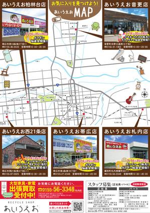aiueo_2018_gogo_sale2.jpg