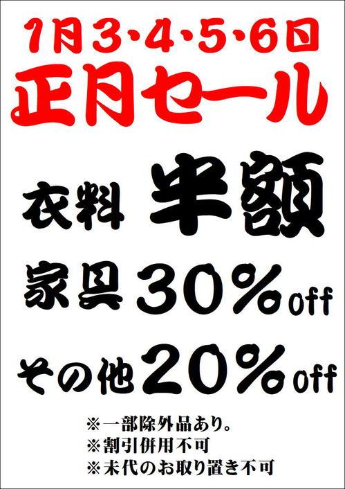 西21条店 正月セール.JPG