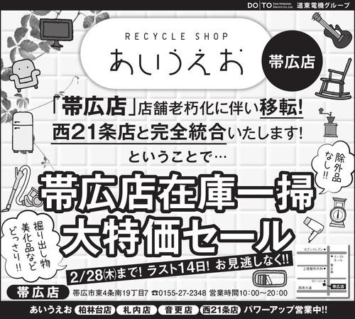 obihiro_kachimai_20190215.jpg