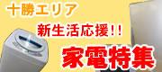 201402_180_tokachi.jpg