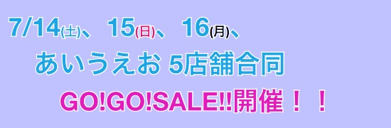 あいうえお5店舗合同GO!GO!SALE!!