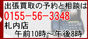 出張買取の予約と相談は0155-56-3348札内店まで午前10時から午後8時まで営業