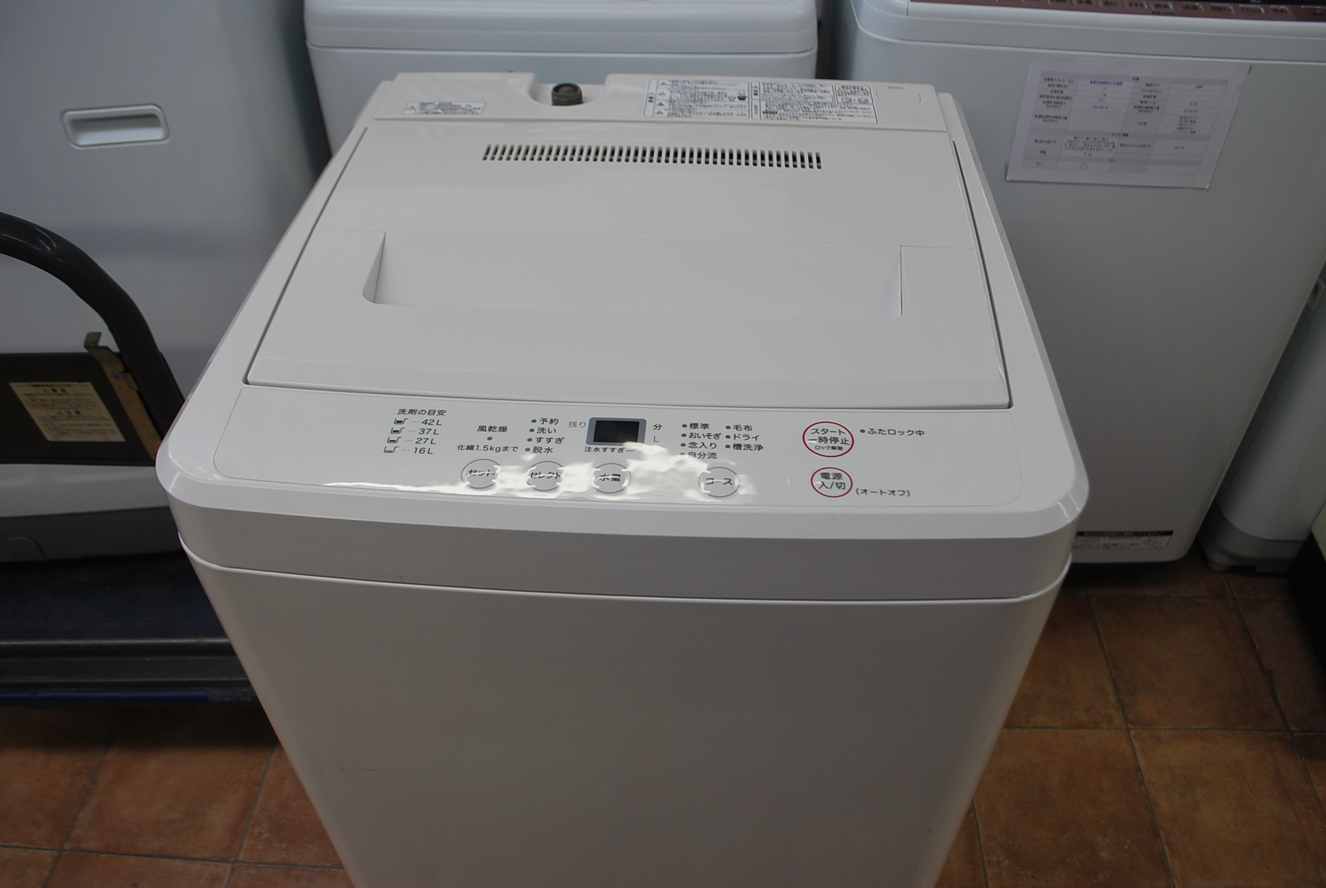 無印良品 ドラム式洗濯機