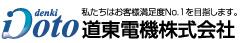 道東電機株式会社
